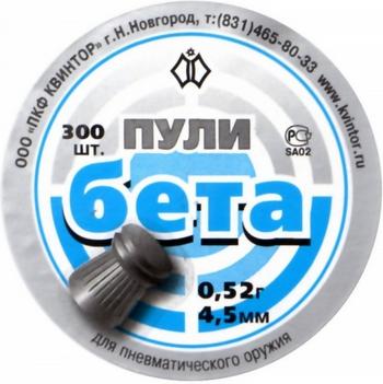Пули Бета (300 шт.) 4.5 мм