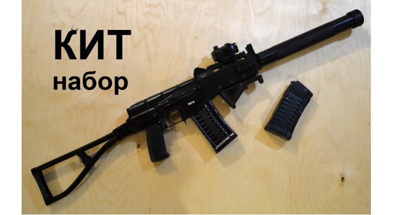 СР-3М КИТ Люкс