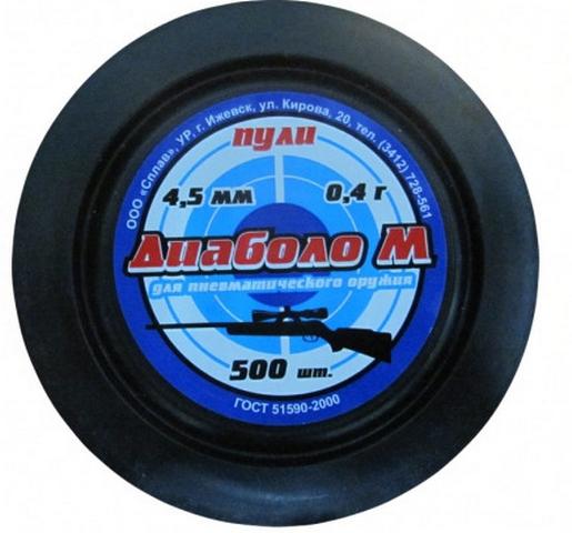 Пули Диаболо М 4,5 мм (500 шт.), 0,40 гр