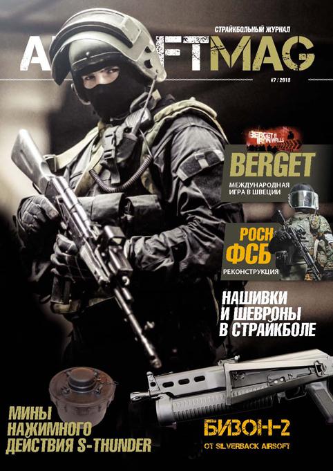 Журнал AIRSOFT MAG февраль 2013